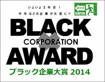 ブラック企業大賞.png