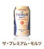 product_premium_rプレミアムモルツ.jpg