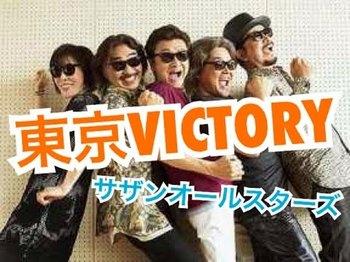 「東京VICTORY」.jpg